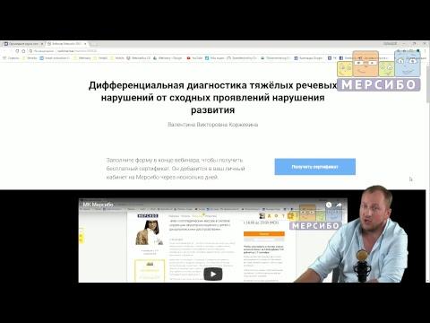 Валентина Коржевина. Дифференциальная диагностика тяжёлых речевых нарушений
