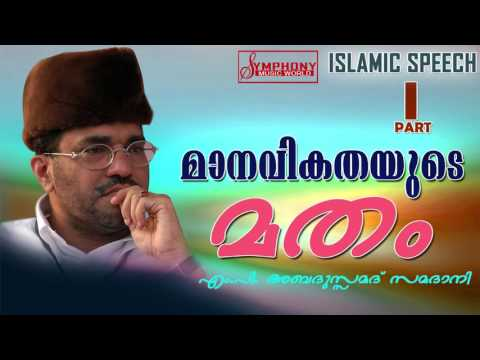 MANAVIKATHAYUDE MATHAM PART 1   മാനവികതയുടെ മതം   Abdussamad Samadani latest islamic speech 2016  