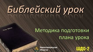 ШДО-2 | часть 3 | «Библейский урок. Методика составления плана» | Мухаметвалеев Р.И. | 13.05.2018