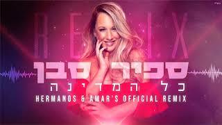 ספיר סבן - כל המדינה (Hermanos & Amar's Official Remix)