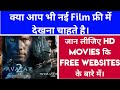 FREE HD MOVIES    WATCH MOVIES IN HD    FREE DOWNLOAD HD QUALITY MOVIES