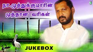Na Muthukumar Varigal Super Hit Popular Audio Jukebox