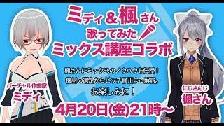 番外編#1 ミディ&にじさんじ楓さん歌ってみたミックス講座コラボ!