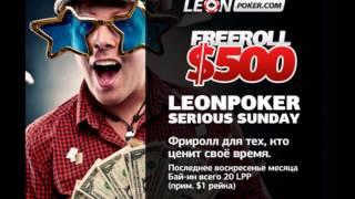 БК Леон(, 2016-07-08T13:07:57.000Z)