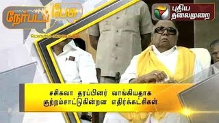 Accusation against Sasikala- Nerpada Pesu (03/11/2015) | Puthiyathalaimurai Tv