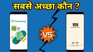 Pharmeasy Vs 1mg - Which Is Better For You ? | Best Online Medicines Order App In India screenshot 4
