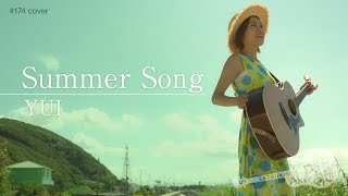 Summer Song/YUI(cover)《歌詞付き》