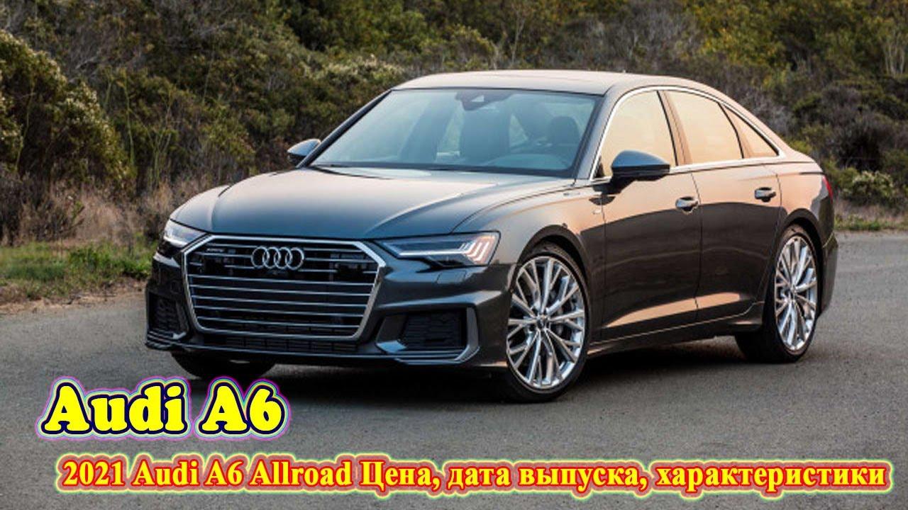 2021 Audi A6 Comes Redesign