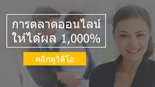 การตลาดออนไลน์ให้ได้ผล 1,000% | Internet Marketing