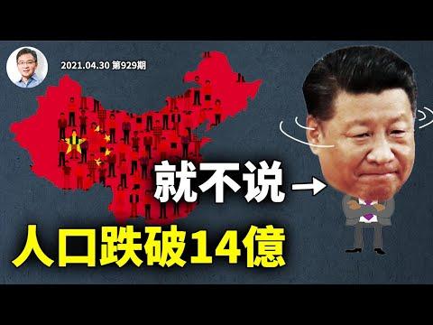 中国人口跌破14亿,承认了连锁反应有多严重?为什麽生育从来不用计划?(文昭谈古论今20210430第929期)