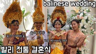 결혼식을 몇일을 하는거야!? 발리 전통 결혼식 | balinese wedding - pernikahan bali | 동남아 발리 살기 이민 브이로그
