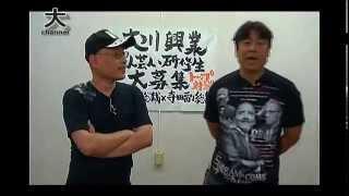 大川興業では新人芸人および研修生を募集しています。大川総裁と所属芸...