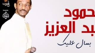 محمود عبد العزيز _  بسال عليك / mahmoud abdel aziz