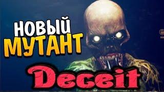 Deceit - Сложное вранье