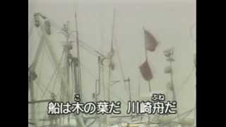 作詞:星野哲郎 作曲:遠藤 実 (1991/07/21) カラオケ動画は natsumer...