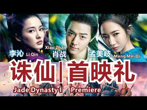 电影《诛仙Ⅰ》首映发布会 肖战 孟美岐 李沁亮相 Jade Dynasty I  Premiere