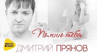 Дмитрий Прянов  - Помню тебя (Official Video 2017)