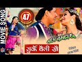 Download SURKE THAILI KHAI || सुर्के थैली खै || Woda Number 6 || Nepali Movie MP3 song and Music Video