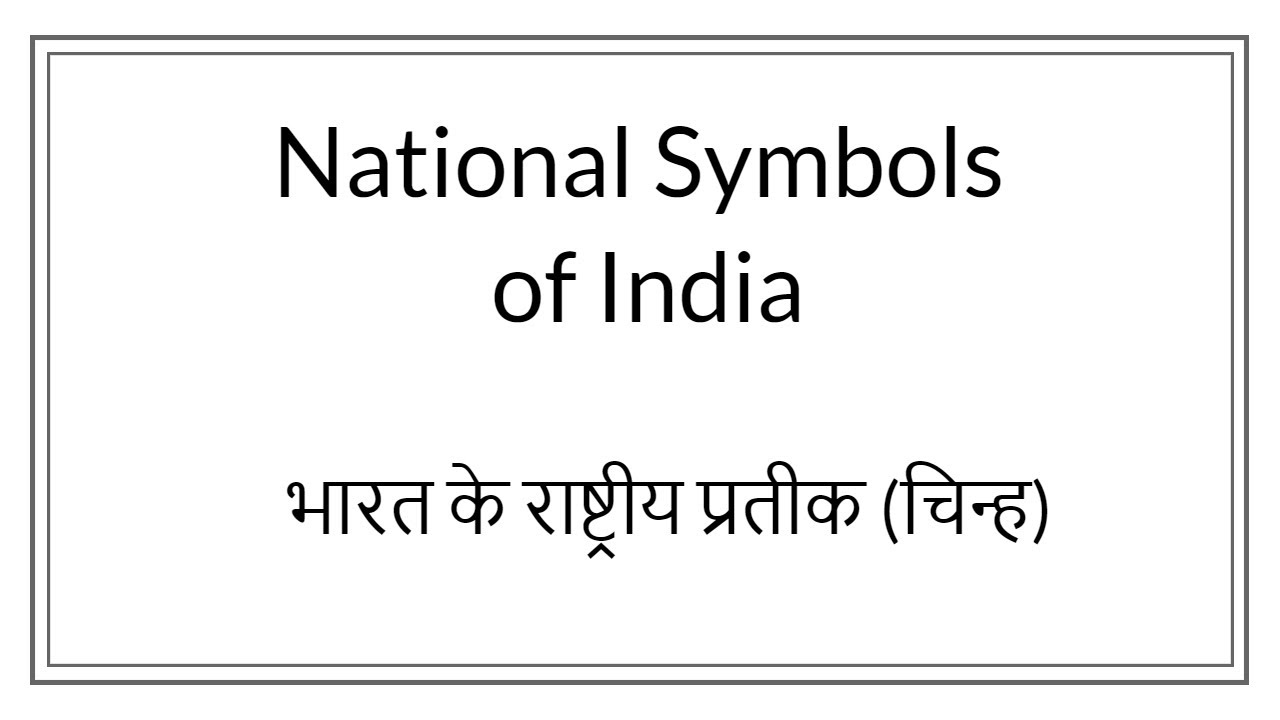 National symbols of india national symbols of india most important for all exams biocorpaavc Gallery