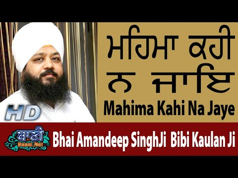 Live-Now-Bhai-Amandeep-Singh-Ji-Bibi-Kaulan-Ji-From-Bhopal-Madhya-Pardesh-25-Jun-2019