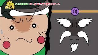 【おはスタ】れいぞうこのつけのすけ!【テレビ初!】