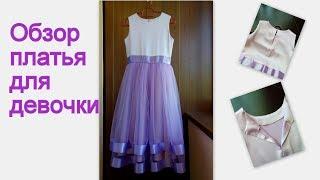 Нарядное платье для девочки Обзор