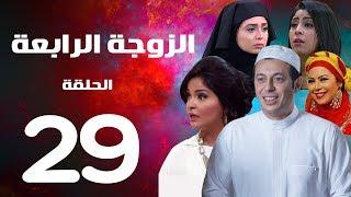 مسلسل الزوجة الرابعة الحلقة التاسعة والعشرون | 29 | Al zawga Al rab3a series Eps