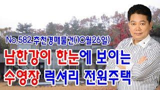 [No.582 추천경매물건]남한강이 한눈에 보이는 수영…
