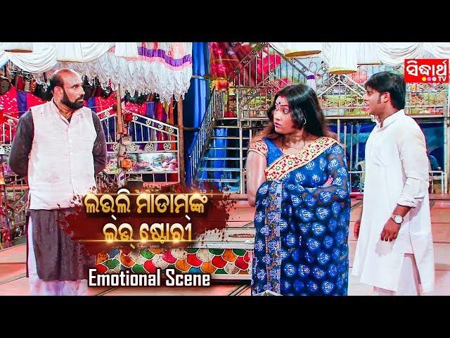 New Jatra Emotional Scene - ??? ????????? ???????? ?? ???? - Mora Mulyaban Sampatti Mo Bapa