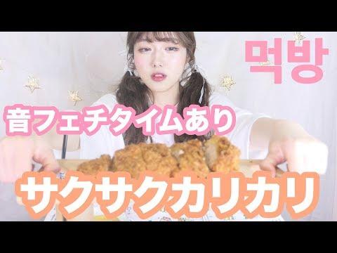 【먹방】サクサクカリカリチキンカツ 〜音フェチタイムあり〜