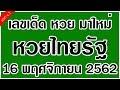 หวยไทยรัฐ งวด 16 พฤศจิกายน 2562 เลขเด็ดหวยมาใหม่งวดนี้จับคู่2ตัว3ตัว 16/11/62