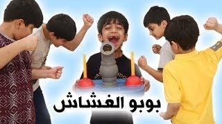 عادل و بوبو يتحدون اعمامهم و الخسران عقابة خطير - فريق عدنان