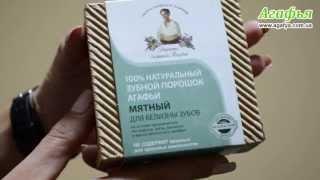 """Обзор 100% натурального зубного порошка Агафьи """"Мятный"""""""