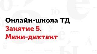 22.03.17 Занятие 5. Мини-диктант. Онлайн-школа ТД