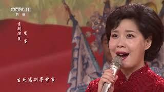[梨园闯关我挂帅]京歌《我是中国人》 演唱:姜亦珊 杨少彭 翟墨 王越  CCTV戏曲