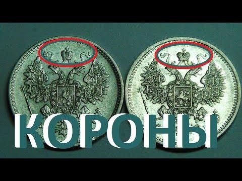 короны-то разные! |15 копеек 1861 фб на #распаковка | #серебро