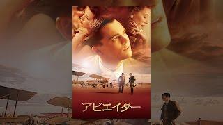 アビエイター(字幕版) thumbnail