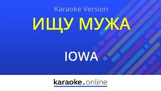 Скачать Ищу мужа Iowa Karaoke Version