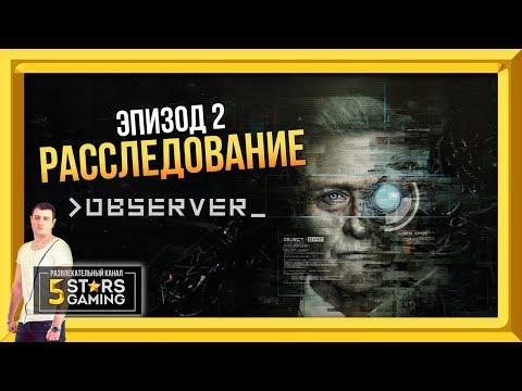 OBSERVER - РАССЛЕДОВАНИЕ (ЭПИЗОД 2)