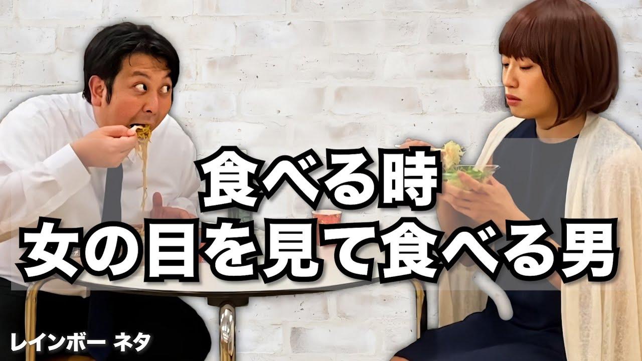 【コント】食べる時女の目を見て食べる男