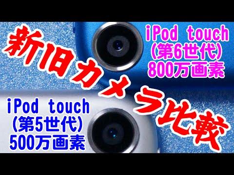 iPod touch(第5世代,5MP)とiPod touch(第6世代,8MP)の新旧カメラ画質比較 - Camera check iPod touch 5th Gen vs 6th Gen