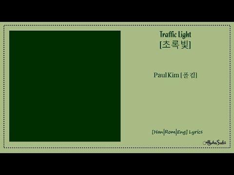 폴킴 (Paul Kim) - 초록빛 [Traffic Light] Lyrics/가사 [Han|Rom|Eng]