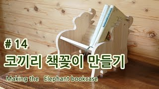 [목공만들기 영상조립도] #14  코끼리 책꽂이 만들기…