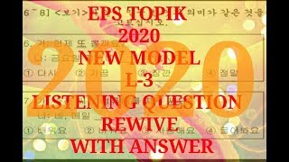 2020 EPS TOPIK LISTENING -3 MODEL QUESTION REWIVE WITH ANSWER