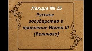Московское государство в правление Ивана III (Великого)