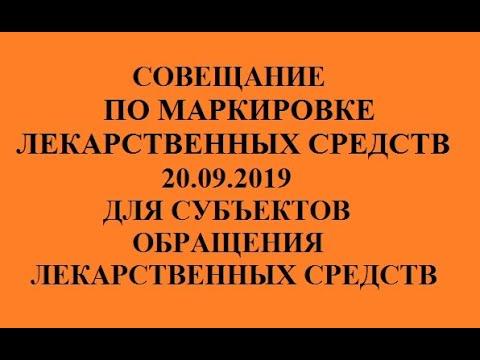 Совещание по МДЛП (маркировка лекарственных средств) для субъектов обращения лек.средств 20.09.2019