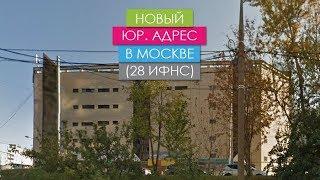 видео юр адрес в москве