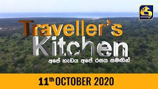 TRAVELLER'S KITCHEN - 2020.10.11 Thumbnail