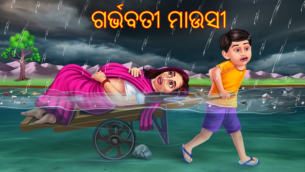 ଗର୍ଭବତୀ ମାଉସୀ | Gabhabati Mausi | Odia Cartoon Stories | Odia Horror Comedy | Odia Gapa Aaima Kahani