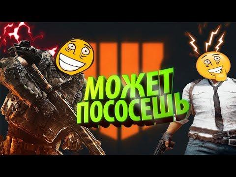 КАК ХАКНУТЬ МОЙ ЛАЙФ В Call of Duty: Black Ops 4 - Blackout thumbnail